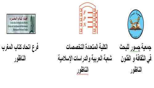 شعرية الترجمة الدكتورأحمد أبو حسن نموذجا