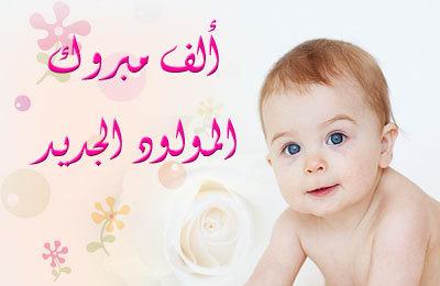 تهنئة بالمولود الجديد لعائلة الشامي محمد بمناسبة المولود الجديد