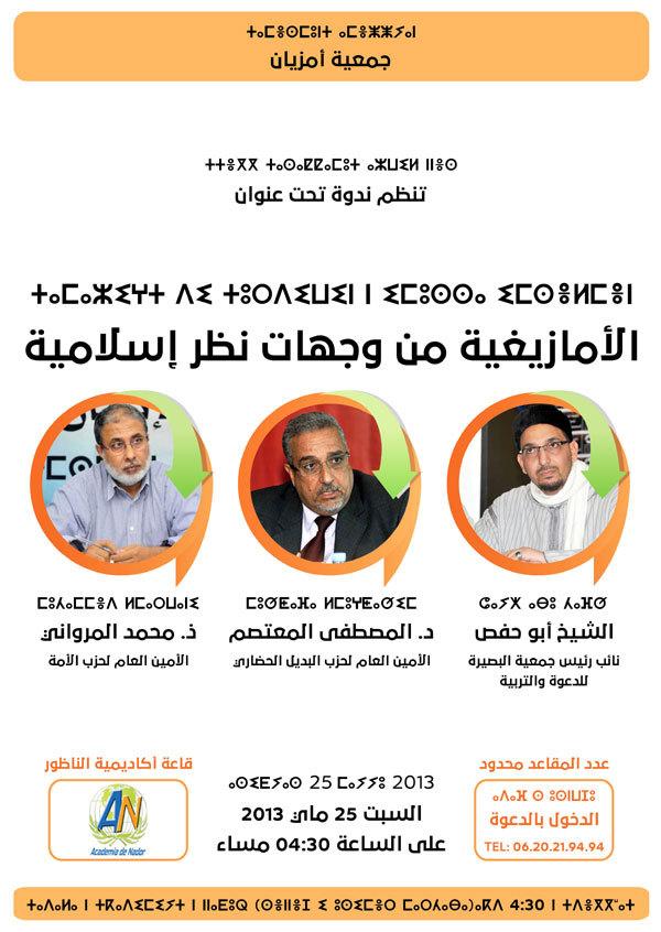 """جمعية أمزيان تنظم ندو:"""" الأمازيغية من وجهات نظر اسلامية"""
