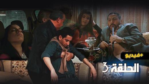 شاهدوا الحلقة الثالثة من المسلسل الدرامي الريفي مغريضو.. انتقام ومكائد غدر تآزر اغتصاب وحب