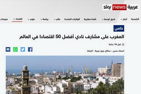 سكاي نيوز :المغرب على مشارف نادي أفضل 50 اقتصادا في العالم