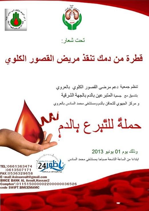 """""""1 يونيو """" موعد التبرع بالدم بالعروي"""