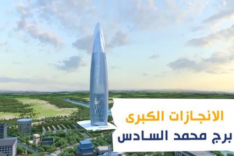 برج محمد السادس.. أشغال بناء أعلى بناية في إفريقيا تشارف على الانتهاء(فيديو)