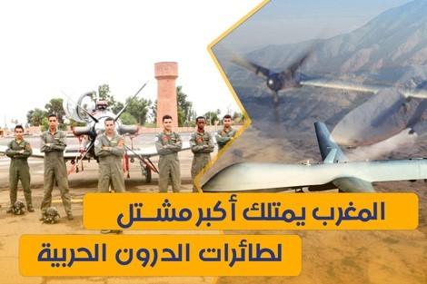 المغرب يمتلك أكبر مشتل لطائرات الدرون الحربية(فيديو)