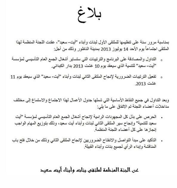 بلاغ من اللجنة التحضيرية لمؤسسة ايت اسعيد
