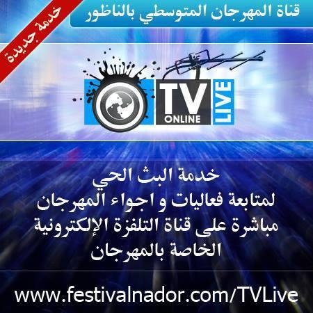 قناة المهرجان : خدمة جديدة خاصة بالنسخة الرابعة للمهرجان المتوسطي  خاصة بالجالية المغربية