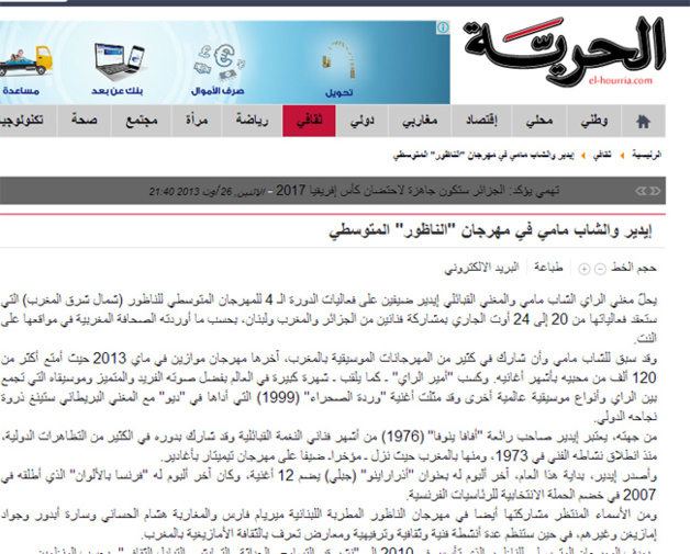 مهرجان الناظور المتوسطي الرابع بعيون الصحافة الوطنية و العربية و الدولية
