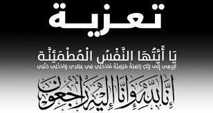 انتقلت إلى عفو الله ورحمته والدة الزميل الصحفي محمد انج ووريت الثرى عصر يوم الاثنين 23/08/2021 .