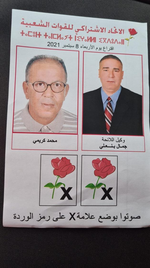 محمد كريمي : الفاعل الجمعوي و الإبن البار لمدينته يتقدم للانتخابات برمز الوردة