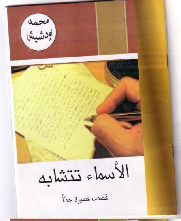 """صدور كتاب جديد للكاتب محمد بودشيش بعنوان """" الأسماء تتشابه"""""""