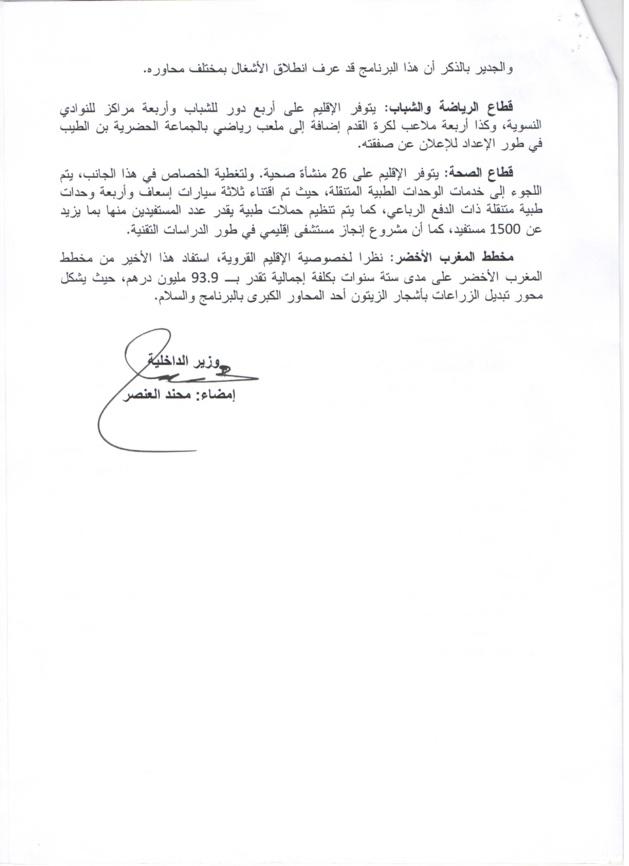 وزير الداخلية يحدد اجراءات النهوض بإقليم الدريوش تنمويا