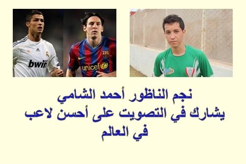 نجم الناظور أحمد الشامي يشارك في التصويت على أحسن لاعب في العالم