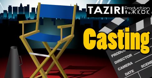 اعلان عن عملية اجراء كاستينغ لاختيار ممثلين و ممثلات