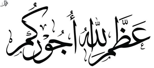 وفاة والدة المناضل محمد الجوهري بابن الطيب