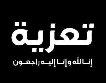 تعزية في وفاة والد الأستاذ عبد الحكيم العوفي الوكيل العام لدى محكمة الإستئناف بالناظور