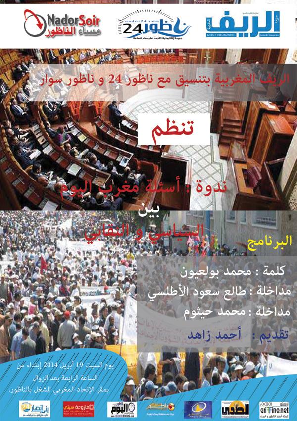 الريف المغربية و ناظور24 بتنسيق مع ناظورسوار ينظمان ندوة بعنوان أسئلة مغرب اليوم بين السياسي و النقابي