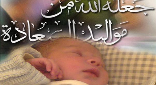 تهنئة بمناسبة ازديان فراش محمد امين العلالي بمولود