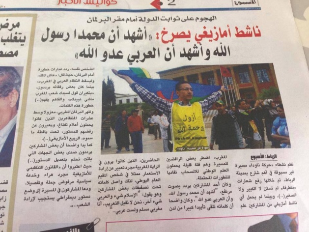 سقوط صحافة التحريض والإشاعة ..ردا على مقال مصطفى العلوي