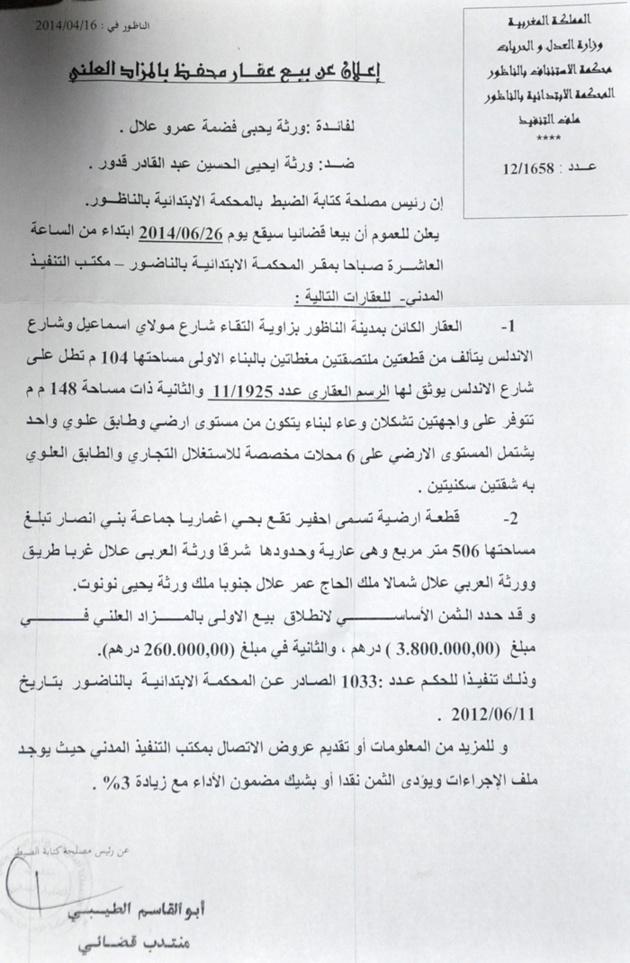 اعلان عن بيع عقار محفظ بالمزاد العلني بالناظور