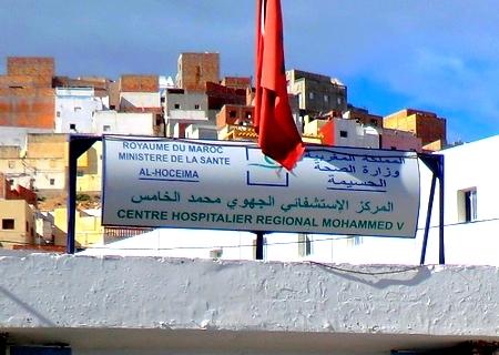 مستشفى محمد الخامس سيمونية العذاب اليومي و الجحيم اللامتناهي
