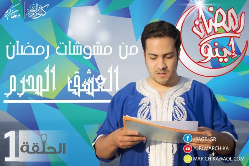 من مشوشات رمضان : العشق المحرم l الحلقة الاولى