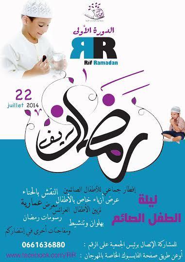 اجيال للتواصل و التنمية تنظم مهرجانها الاول  ريف رمضان