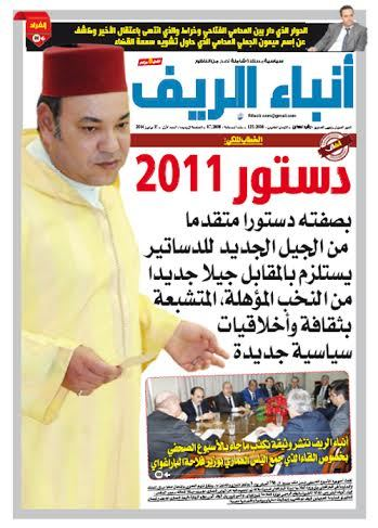 """جريدة """"أنباء الريف"""" تصدر عددا جديدا بأخبار ومستجدات وملفات ساخنة"""