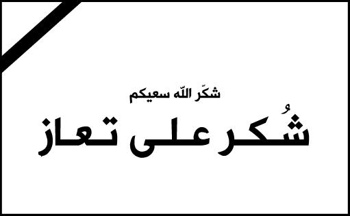 شكر و امتنان على تعزية  صديقنا و اخينا علي كراجي