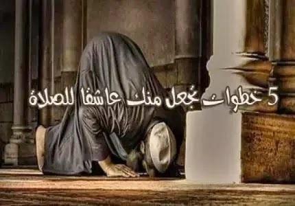 5 خطوات تجعل منك عاشقاً للصلاة