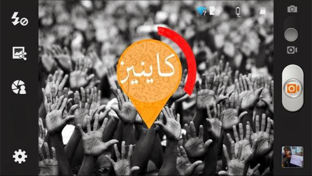 'فيديو : كايْنينْ'..  شواذ المغرب يطالبون برفع 'الإضطهاد' و'الإعتراف' بهم