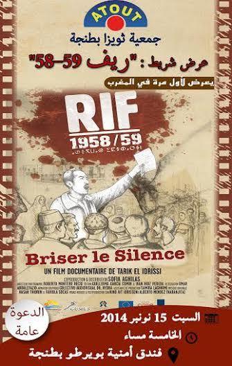 """عرض الفيلم الوثائقي الجديد """"الريف 1958-19، لنكسر جدار الصمت"""""""