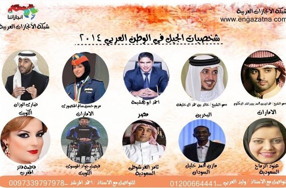 اختيار رسميا المغربية فاطمة فائز ضمن عشر شخصيات مأثرة في العالم العربي 2014