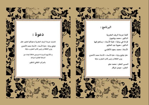 """جريدة الريف المغربية تحتفي برواية """" علبة الاسماء للشاعر محمد الاشعري في الناظور"""