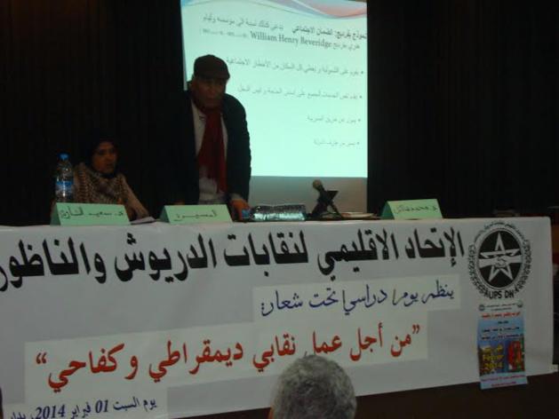 مكتب الاتحاد الاقليمي لنقابات الناظور والدريوش يجتمع ويصدر بيانا الى الرأي العام