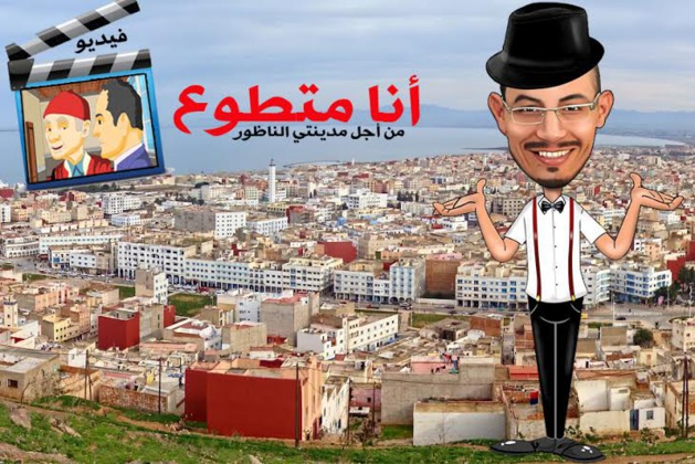ميموني ساخر : عبدالرؤوف و عبدالخالق فهيد متطوعون من أجل الناظور