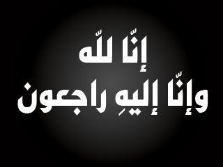 الناظور/  تعزية الأستاذ عبد الناصر زركان في وفاة والدته