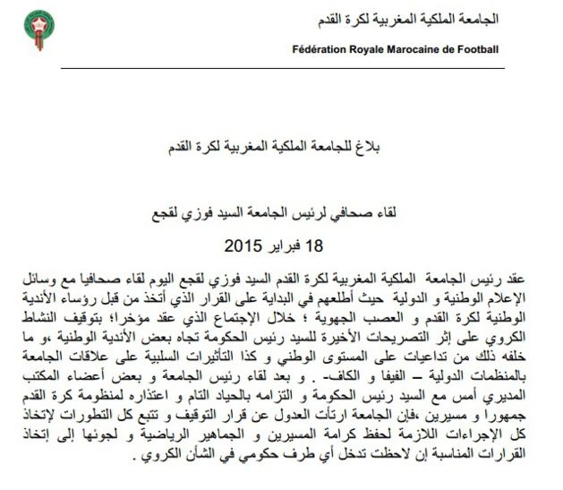 الياس العُماري و الناصيري زَلْزَلَا جامعة 'لقجع' بقرار انسحاب 'شباب الحُسيمة' و 'الوداد'