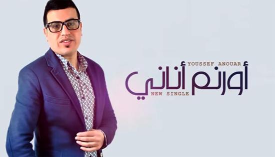 أور أنام أناني  : سينغل جديد للفنان الناظوري يوسف أنور