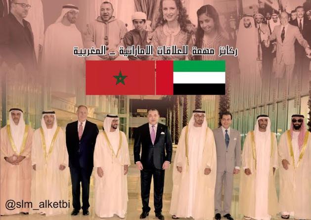ركائز مهمة للعلاقات الاماراتية ـ المغربية