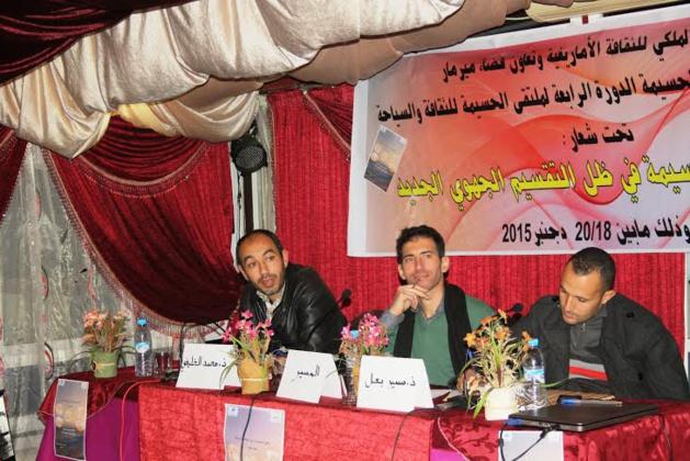 الملتقى الرابع للثقافة والسياحة بالحسيمة يناقش الوضع ا الراهن بالمنطقة