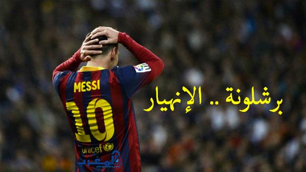 برشلونة .. الإنهيار : لاعبو الفريق يقدمون تبريراتهم