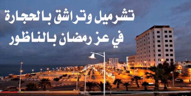 تشرميل وتراشق بالحجارة في عز رمضان بالناظور