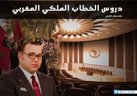 الكاتب الاماراتي سالم الكتبي يكتب : دروس الخطاب الملكي المغربي
