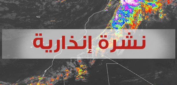 نشرة إنذارية : أمطار عاصفية مع هبوب رياح قوية بعدة مناطق في المغرب