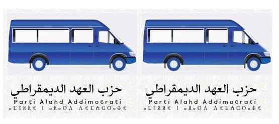 حزب العهد الديموقراطي يعقد موتمره الإستثنائي يوم غد الخميس