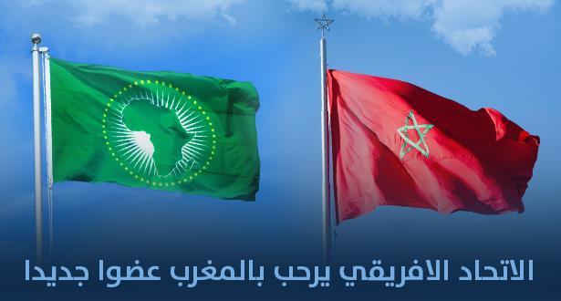 رسميا الإتحاد الإفريقي يرحب بالمغرب عضوًا جديدًا