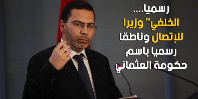 رسميا....مرة أخرى مصطفى الخلفي' وزيرا للإتصال وناطقا رسميا باسم حكومة العثماني