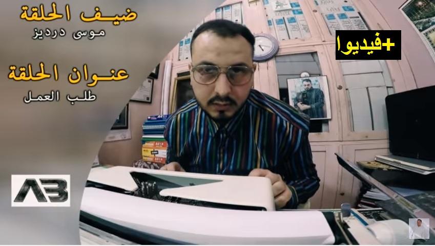 """مفاجأة رمضان...علاء بن حدوا مع موسى الدرديز في فيديوا فكاهي بعنوان """"طلب عمل"""""""