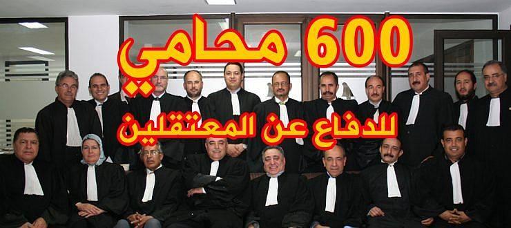 سابقة تاريخية : أزيد من 600 محامي للدفاع عن معتقلي الحراك