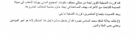 البيان الختامي لتنسيقية جمعيات وفعاليات المجتمع المدني بهولاندا يؤكد دعمهم لمطالب اقليم الحسيمة ويتأسفون لعدم تواجد العلم المغربي في المظاهرات
